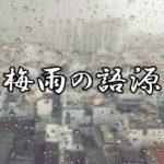 梅雨の語源